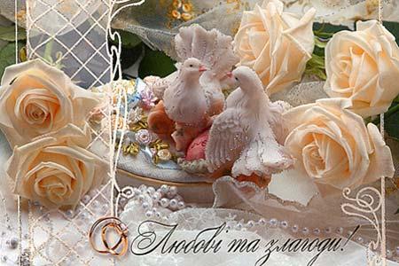 Красивые поздравления с днем свадьбы на украинском языке